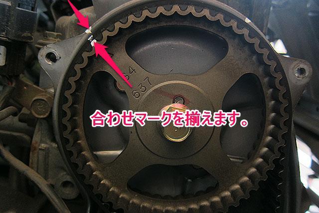 taiberu カムシャフトプーリーの合わせマークと エンジンブロックのマークを合わせ...