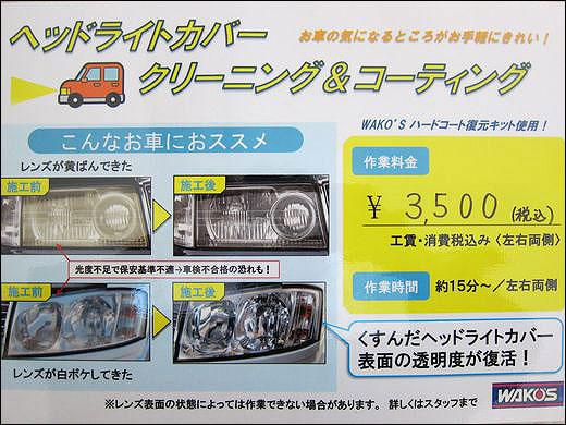 ヘッドライトレンスコート埼玉施工店08