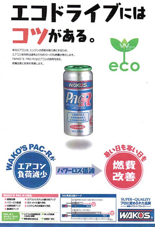 パワーエアコン 岩槻施工店01
