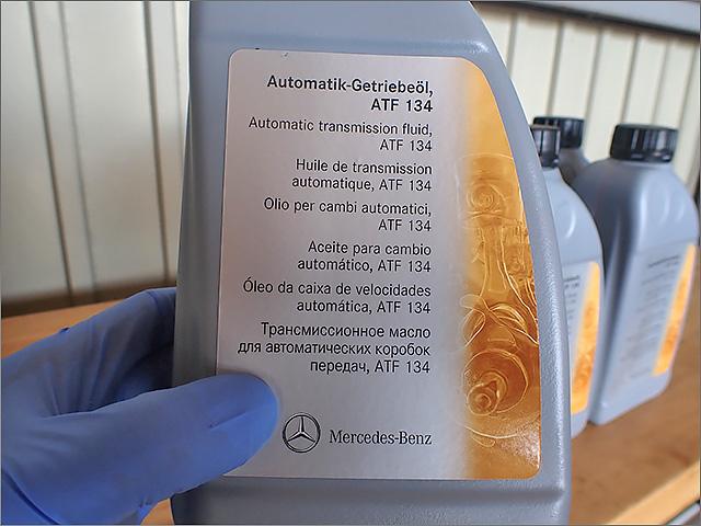 メルセデスベンツの純正オートマオイル