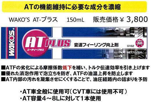 ATプラス 岩槻施工店04
