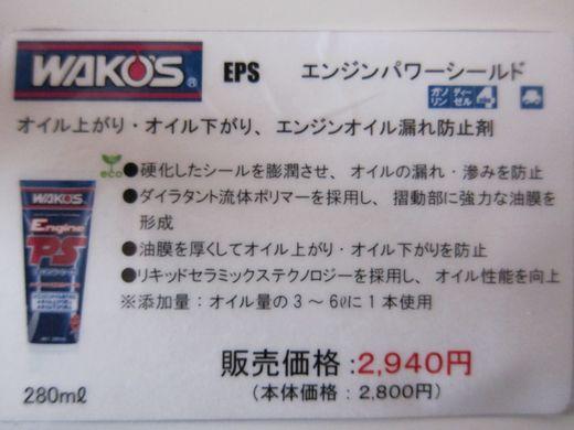 エンジンパワーシールド埼玉施工店05