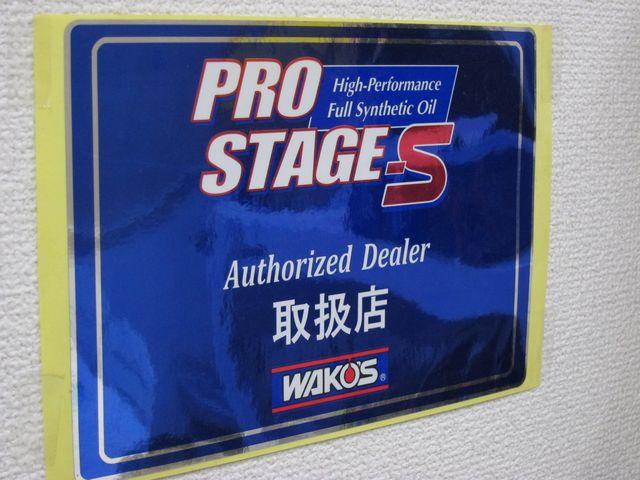 ワコーズプロステージS(PRO-S)岩槻施工店05