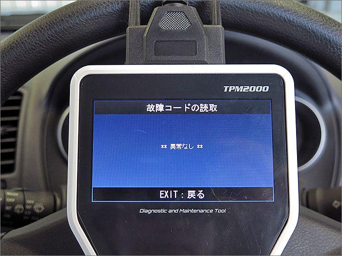 自動車診断機による結果です、異常ありません。