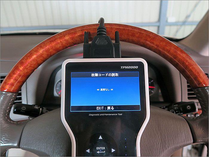 自動車診断機による結果です、車両システムに異常はありません。