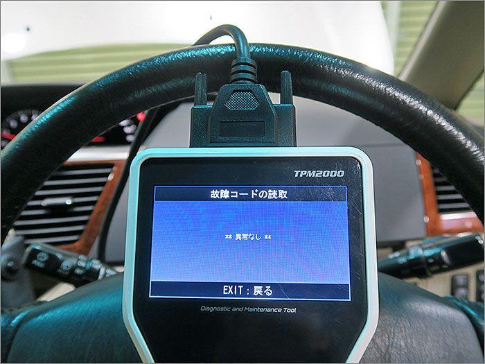 自動車診断機による検査結果です、車両システムに異常はありません。