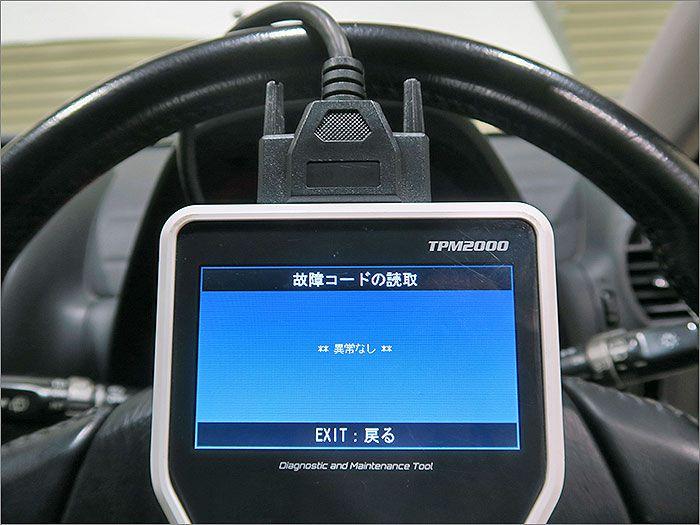 自動車用検査機器によるこの車の診断結果です、車両システムに異常はありません。