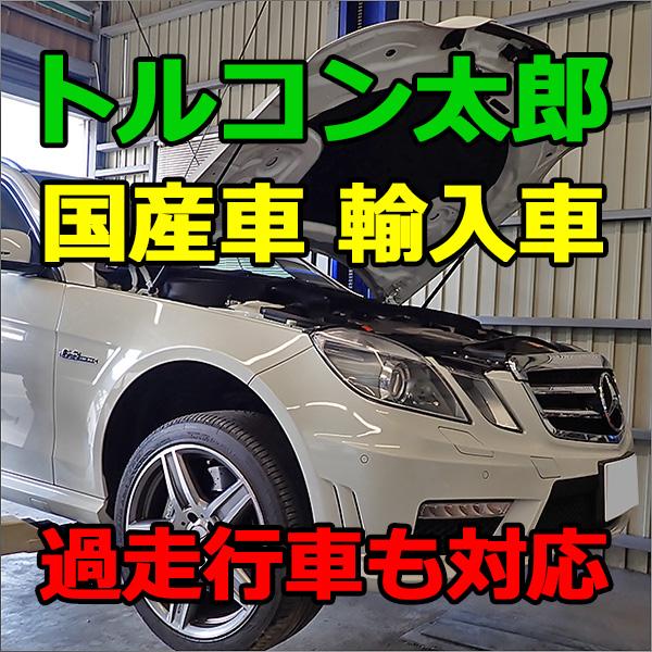 トルコン太郎輸入車・過走行車も対応